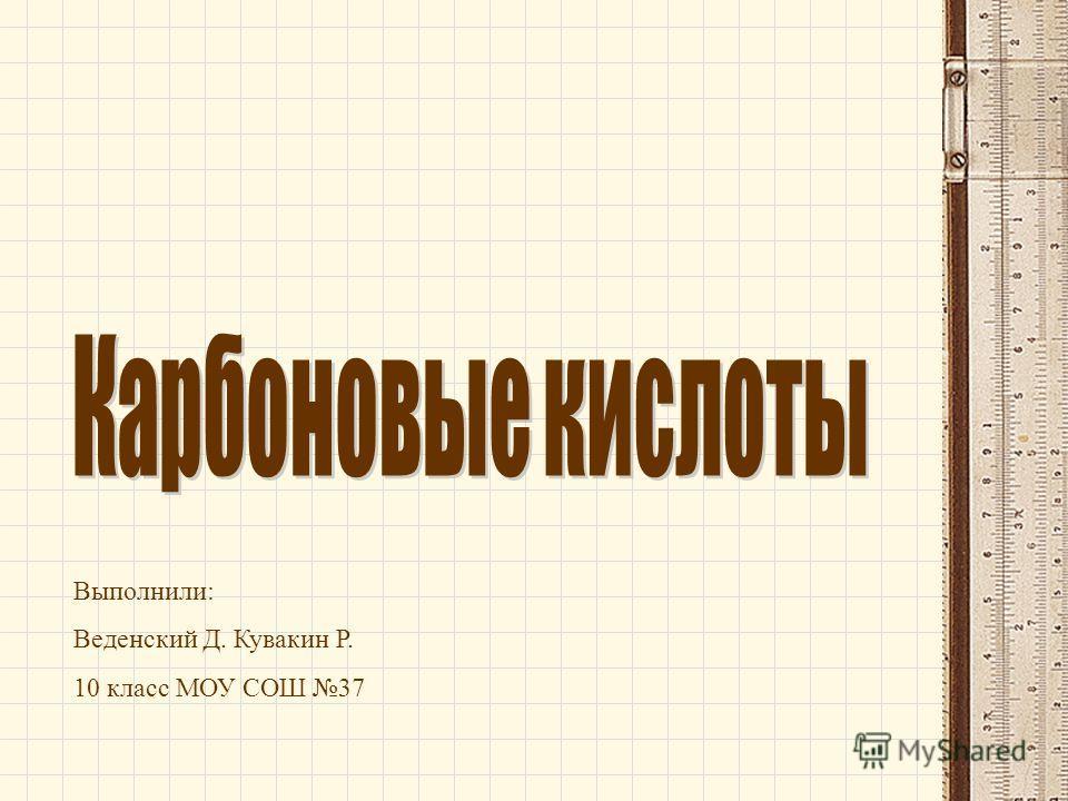Выполнили: Веденский Д. Кувакин Р. 10 класс МОУ СОШ 37