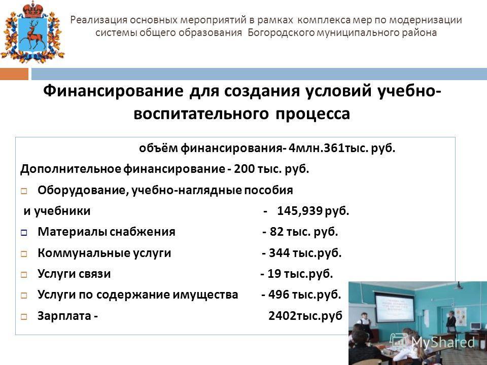 Реализация основных мероприятий в рамках комплекса мер по модернизации системы общего образования Богородского муниципального района Финансирование для создания условий учебно - воспитательного процесса объём финансирования - 4 млн.361 тыс. руб. Допо