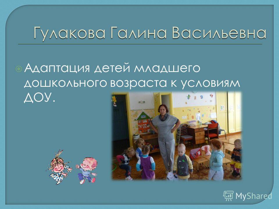 Адаптация детей младшего дошкольного возраста к условиям ДОУ.