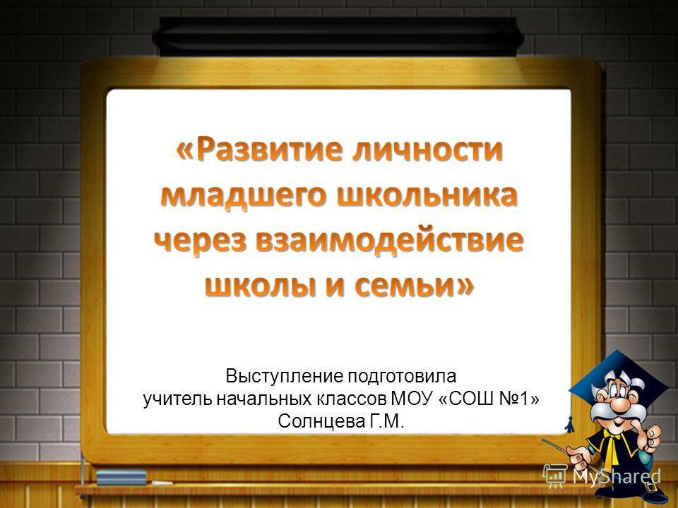 Выступление подготовила учитель начальных классов МОУ «СОШ 1» Солнцева Г.М.