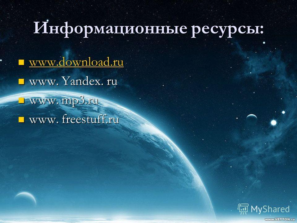Информационные ресурсы: www.download.ru www.download.ru www.download.ru www.download.ru www. Yandex. ru www. Yandex. ru www. mp3.ru www. mp3.ru www. freestuff.ru www. freestuff.ru