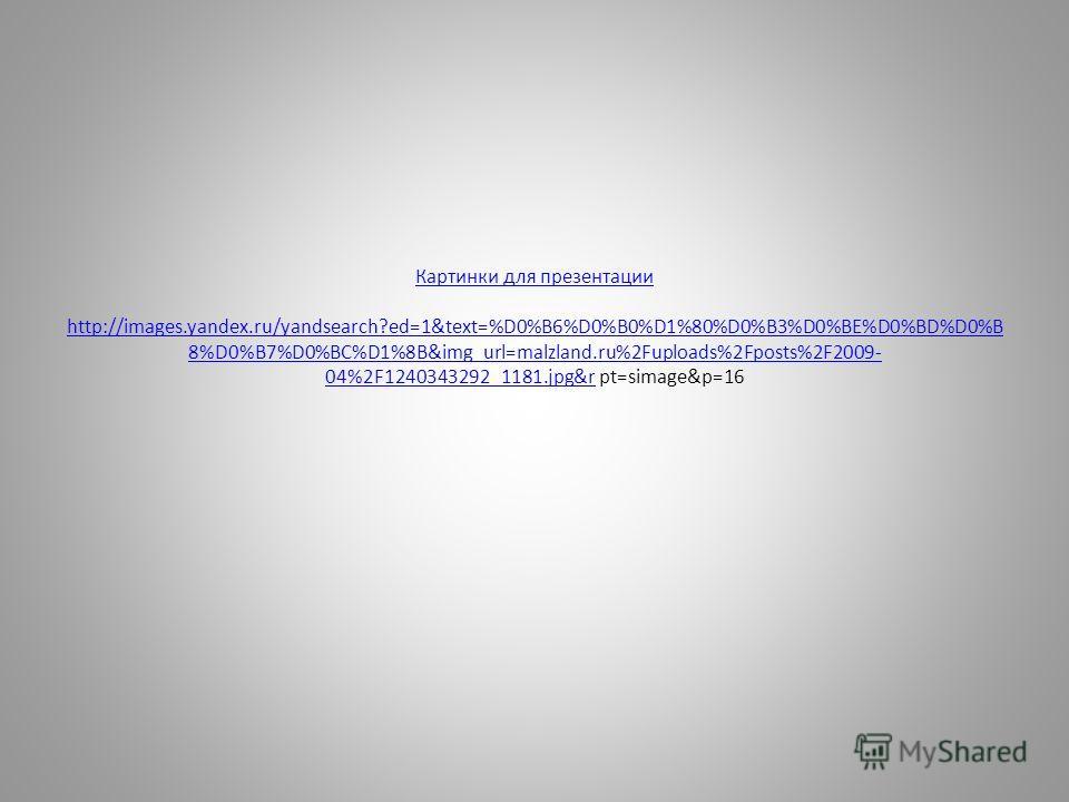 Картинки для презентации http://images.yandex.ru/yandsearch?ed=1&text=%D0%B6%D0%B0%D1%80%D0%B3%D0%BE%D0%BD%D0%B 8%D0%B7%D0%BC%D1%8B&img_url=malzland.ru%2Fuploads%2Fposts%2F2009- 04%2F1240343292_1181.jpg&rКартинки для презентации http://images.yandex.