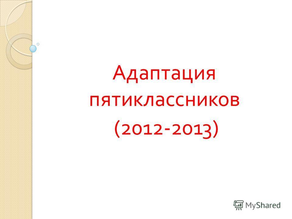 Адаптация пятиклассников (2012-2013)