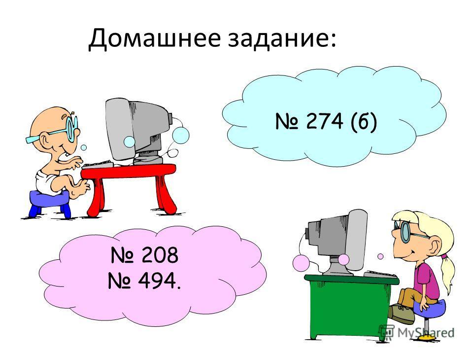 Домашнее задание: 274 (б) 208 494.