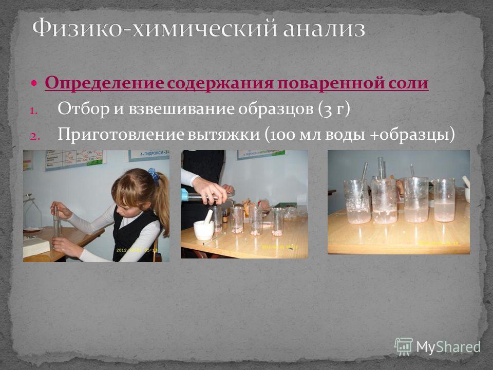 Определение содержания поваренной соли 1. Отбор и взвешивание образцов (3 г) 2. Приготовление вытяжки (100 мл воды +образцы)
