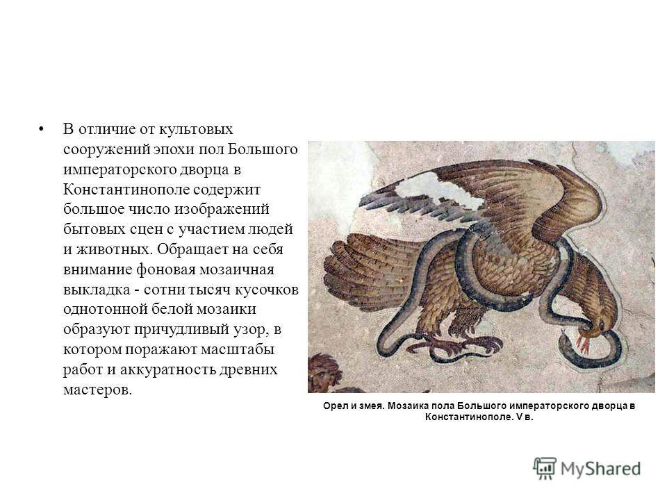 В отличие от культовых сооружений эпохи пол Большого императорского дворца в Константинополе содержит большое число изображений бытовых сцен с участием людей и животных. Обращает на себя внимание фоновая мозаичная выкладка - сотни тысяч кусочков одно