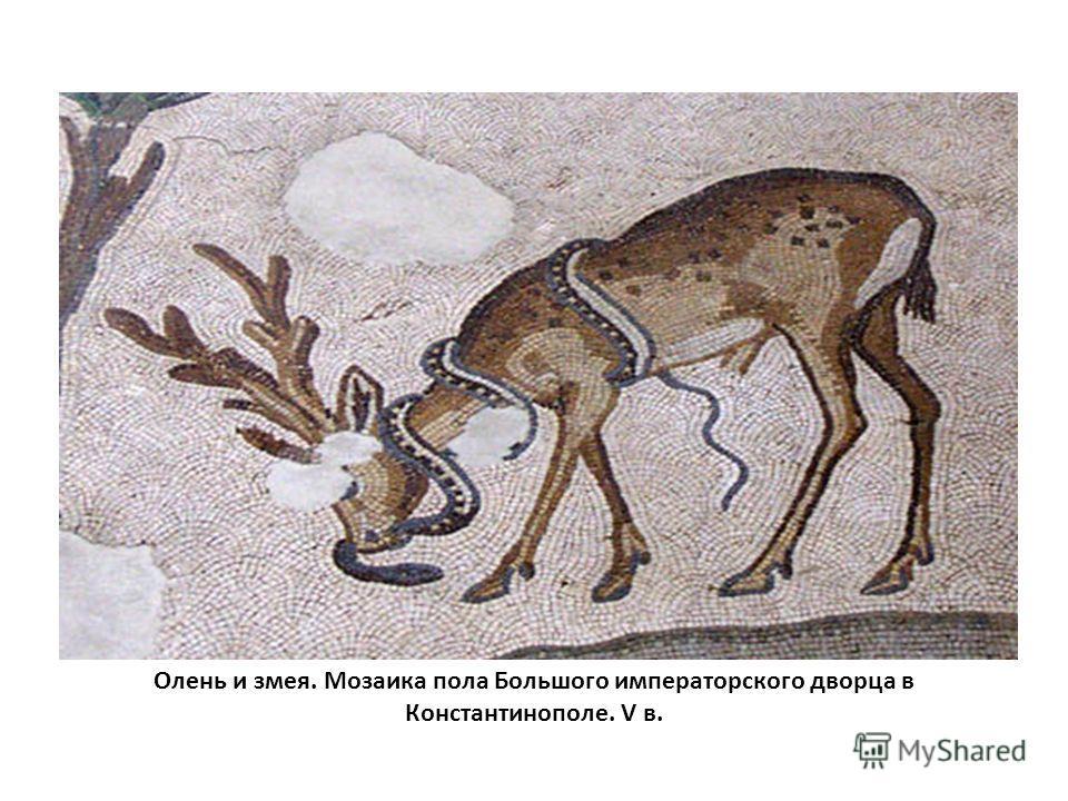 Олень и змея. Мозаика пола Большого императорского дворца в Константинополе. V в.