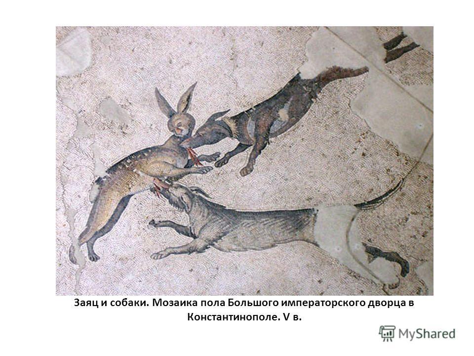Заяц и собаки. Мозаика пола Большого императорского дворца в Константинополе. V в.