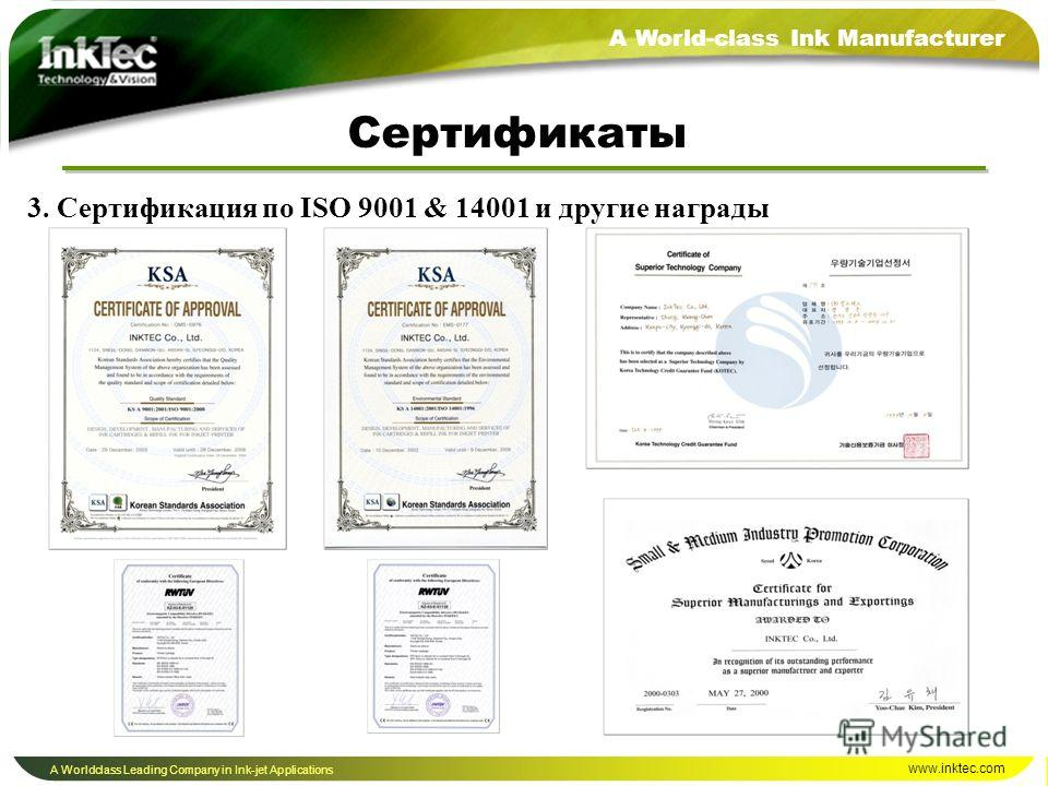 A World-class Ink Manufacturer A Worldclass Leading Company in Ink-jet Applications www.inktec.com Сертификаты 3. Сертификация по ISO 9001 & 14001 и другие награды