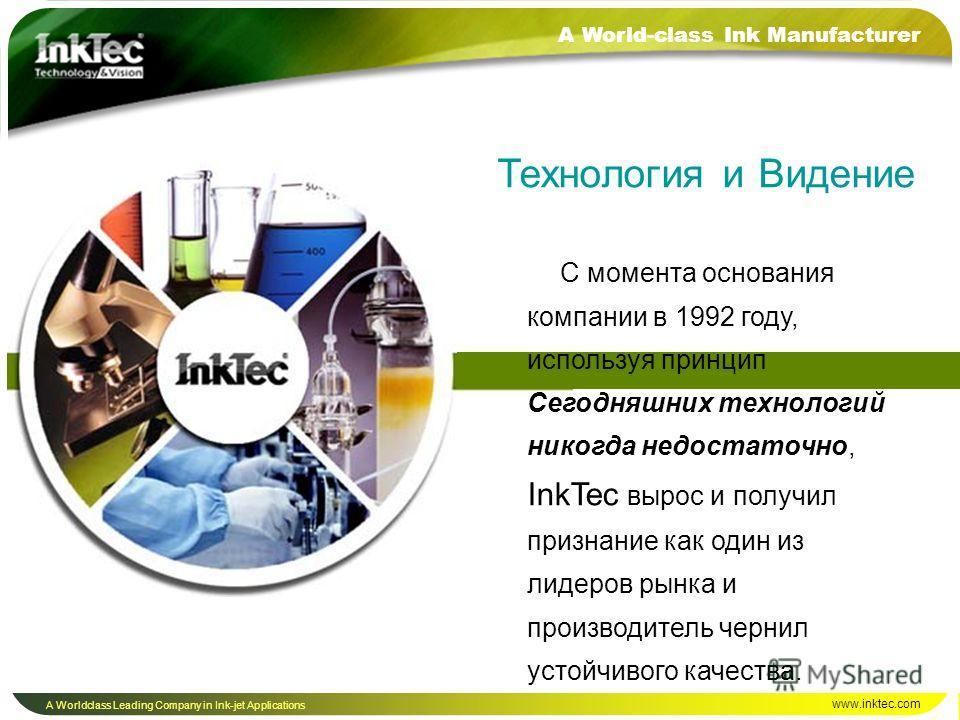 A World-class Ink Manufacturer A Worldclass Leading Company in Ink-jet Applications www.inktec.com Технология и Видение С момента основания компании в 1992 году, используя принцип Сегодняшних технологий никогда недостаточно, InkTec вырос и получил пр
