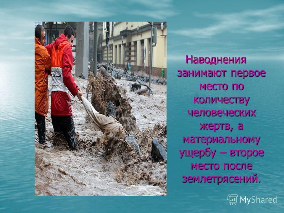 Наводнения занимают первое место по количеству человеческих жертв, а материальному ущербу – второе место после землетрясений.