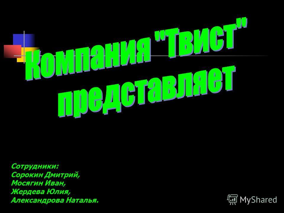 Сотрудники: Сорокин Дмитрий, Мосягин Иван, Жердева Юлия, Александрова Наталья.