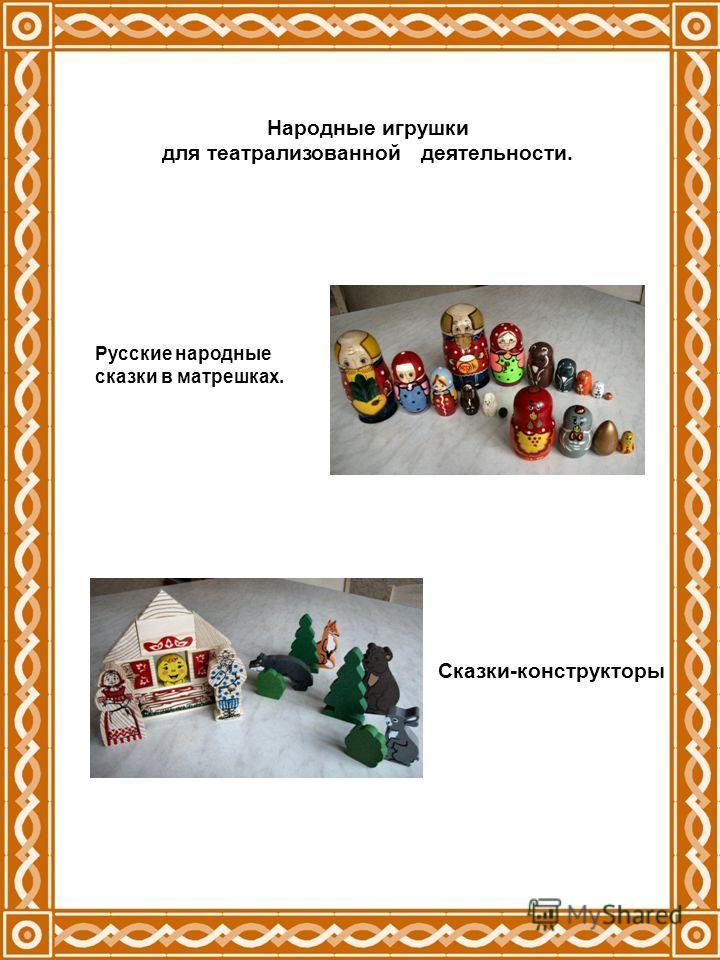 Народные игрушки для театрализованной деятельности. Русские народные сказки в матрешках. Сказки-конструкторы