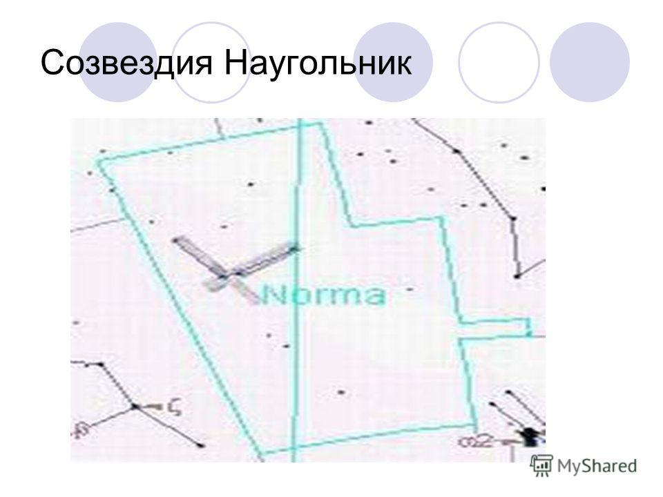 Созвездия Наугольник