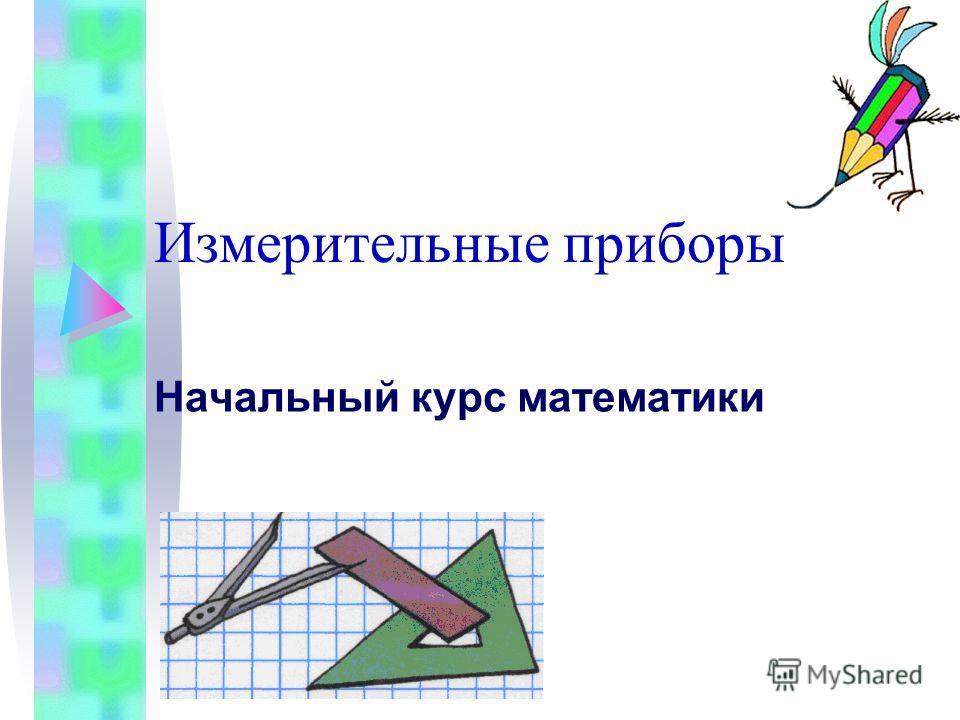 Измерительные приборы Начальный курс математики