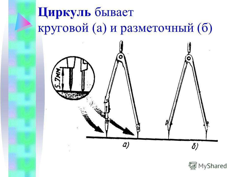 Циркуль бывает круговой (а) и разметочный (б)