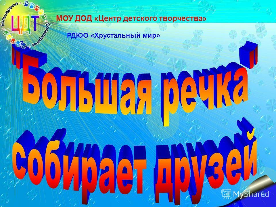 МОУ ДОД «Центр детского творчества» РДЮО «Хрустальный мир»