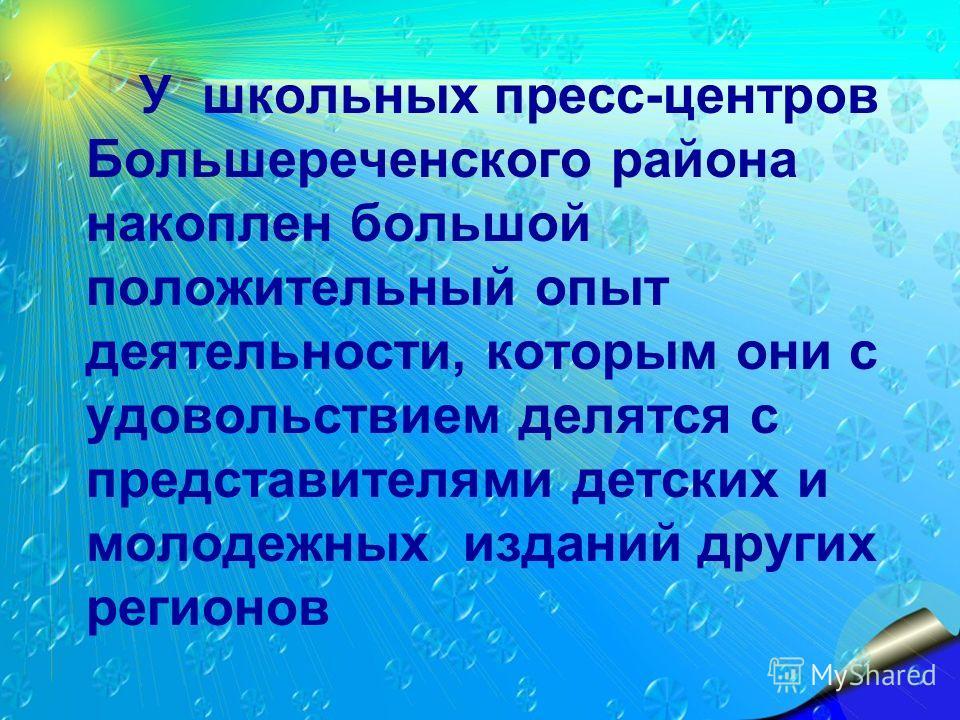 У школьных пресс-центров Большереченского района накоплен большой положительный опыт деятельности, которым они с удовольствием делятся с представителями детских и молодежных изданий других регионов