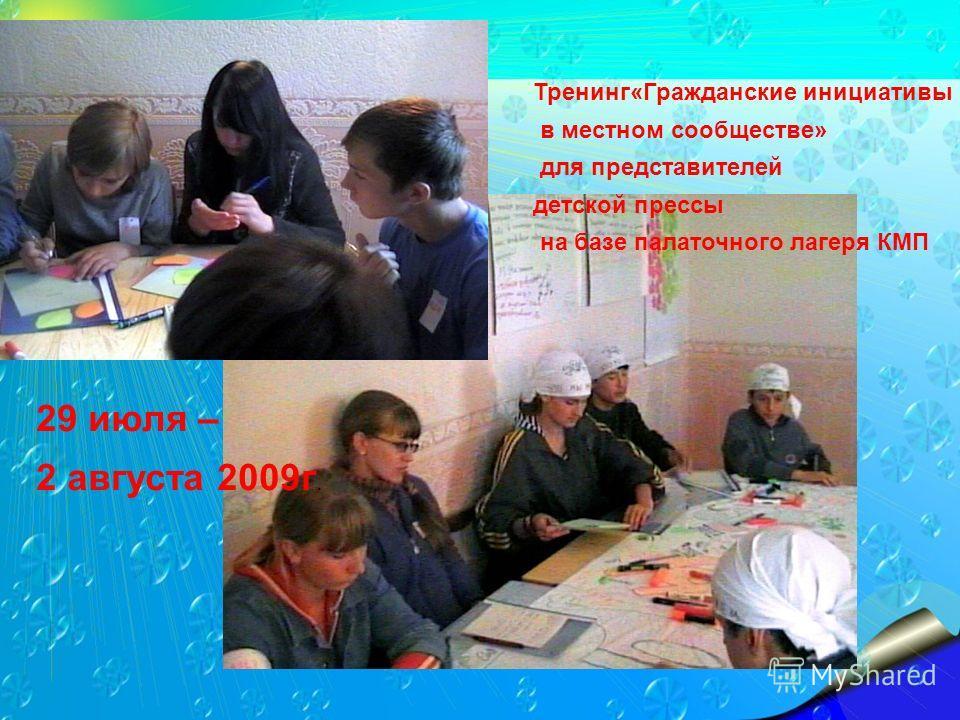 Тренинг«Гражданские инициативы в местном сообществе» для представителей детской прессы на базе палаточного лагеря КМП 29 июля – 2 августа 2009г.