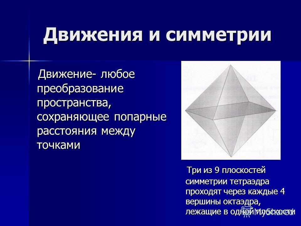 Движения и симметрии Движения и симметрии Движение- любое преобразование пространства, сохраняющее попарные расстояния между точками Движение- любое преобразование пространства, сохраняющее попарные расстояния между точками Три из 9 плоскостей симмет