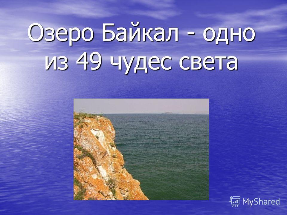 Озеро Байкал - одно из 49 чудес света
