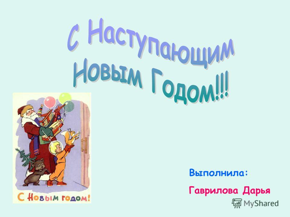 Выполнила: Гаврилова Дарья
