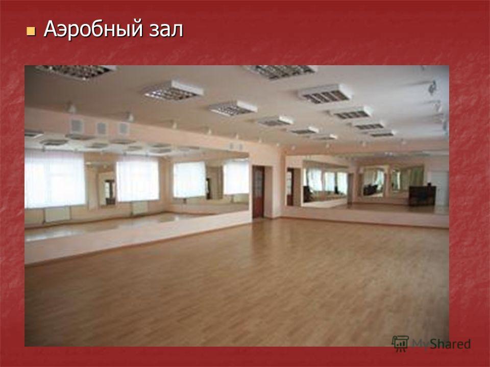 Презентация на тему Самопрезентация Отчет о преддипломной  6 Аэробный зал Аэробный зал