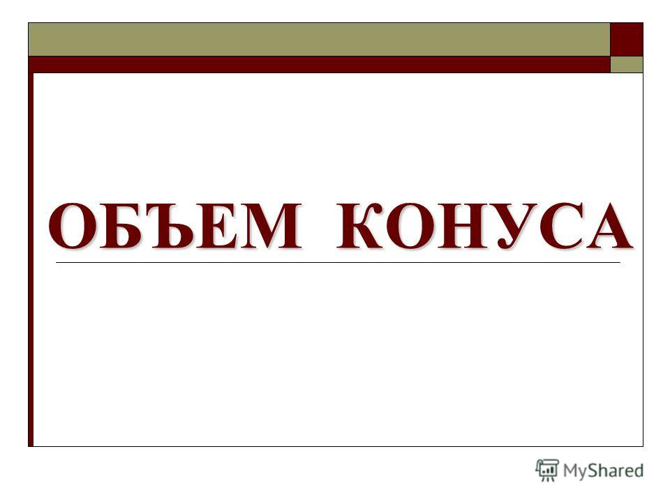 ОБЪЕМ КОНУСА
