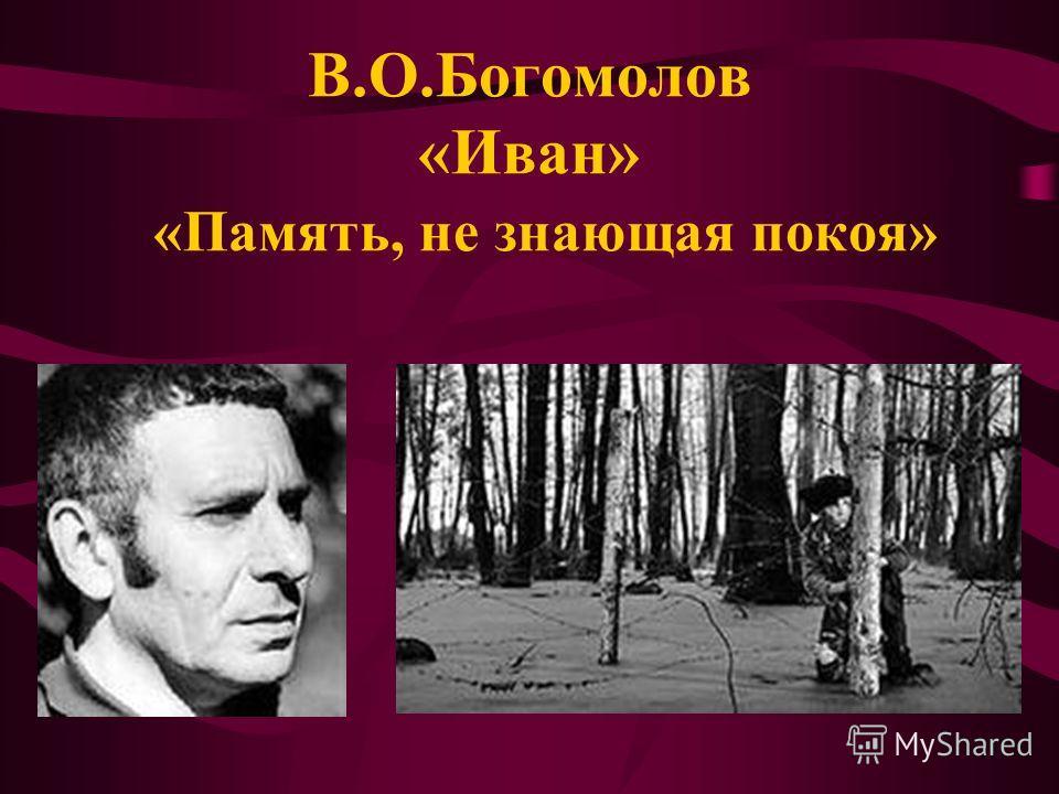 В.О.Богомолов «Иван» «Память, не знающая покоя»