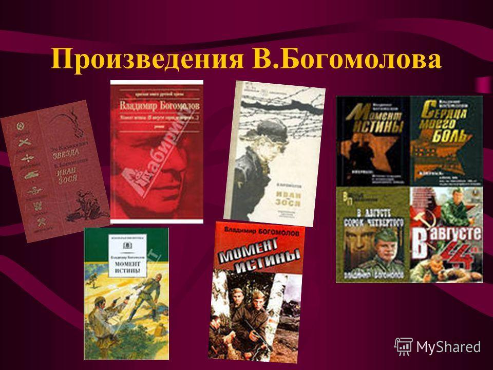 Произведения В.Богомолова