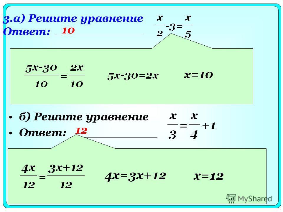 3.а) Решите уравнение Ответ: б) Решите уравнение Ответ: 10 12