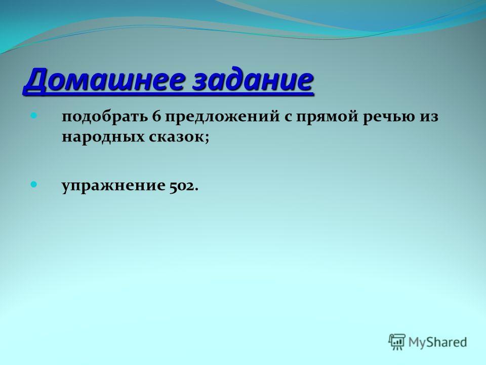 Домашнее задание подобрать 6 предложений с прямой речью из народных сказок; упражнение 502.