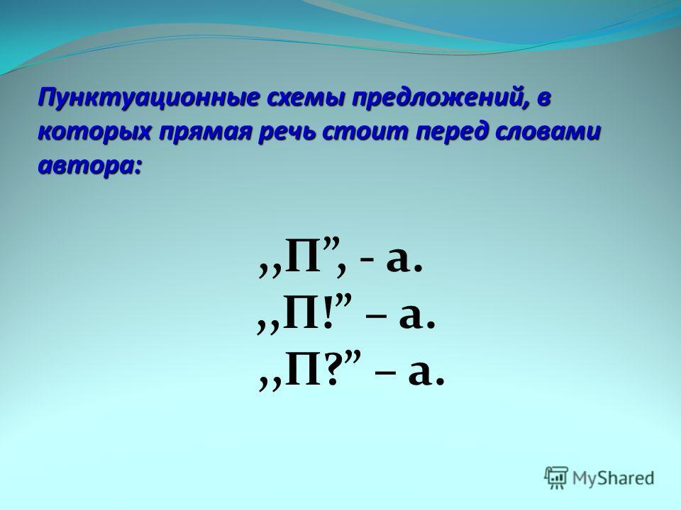 Пунктуационные схемы предложений, в которых прямая речь стоит перед словами автора:,,П, - а.,,П! – а.,,П? – а.