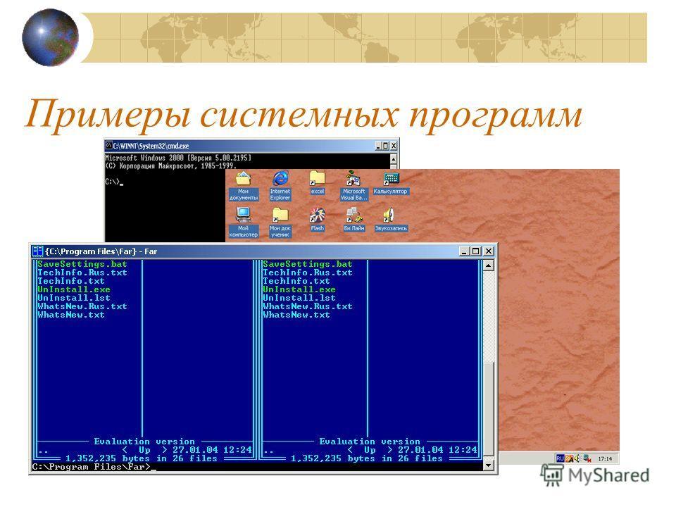Примеры системных программ