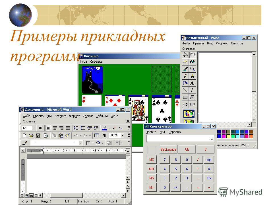 Примеры прикладных программ