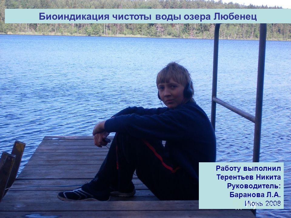 Биоиндикация чистоты воды озера Любенец Работу выполнил Терентьев Никита Руководитель: Баранова Л.А. Июнь 2008
