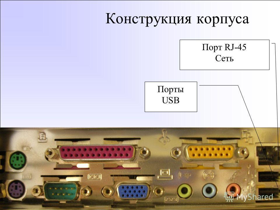 Конструкция корпуса Колонки (зел) Микрофон (розов) Модем