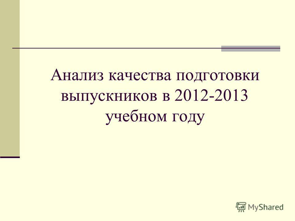 Анализ качества подготовки выпускников в 2012-2013 учебном году