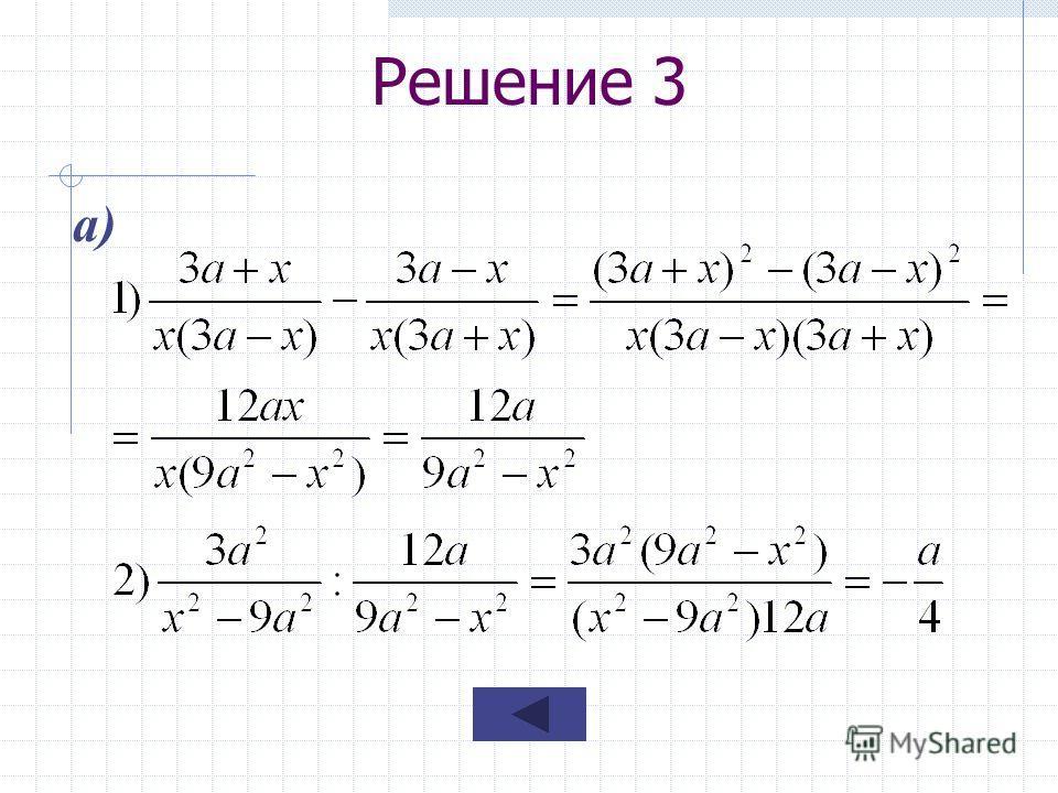 Решение 3 а)