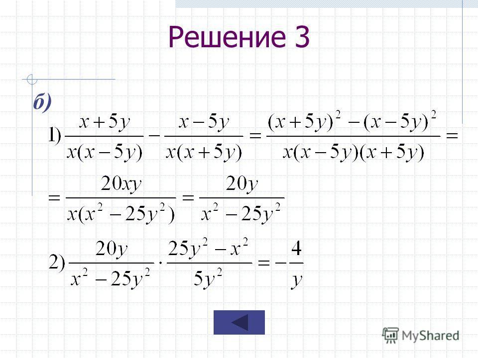 Решение 3 б)