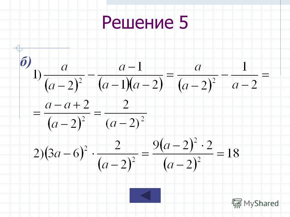 Решение 5 б)