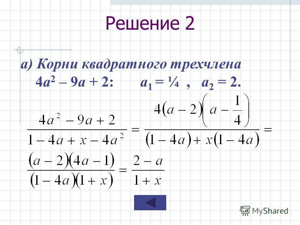 Решение 2 а) Корни квадратного трехчлена 4а 2 – 9а + 2: а 1 = ¼, а 2 = 2.