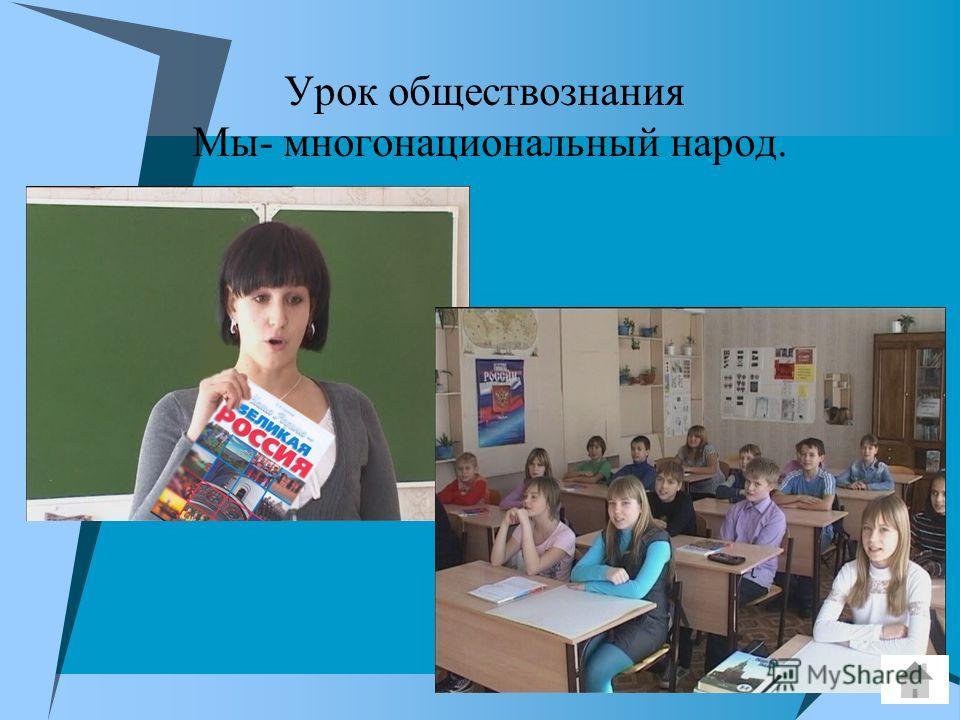 Урок обществознания Мы- многонациональный народ.