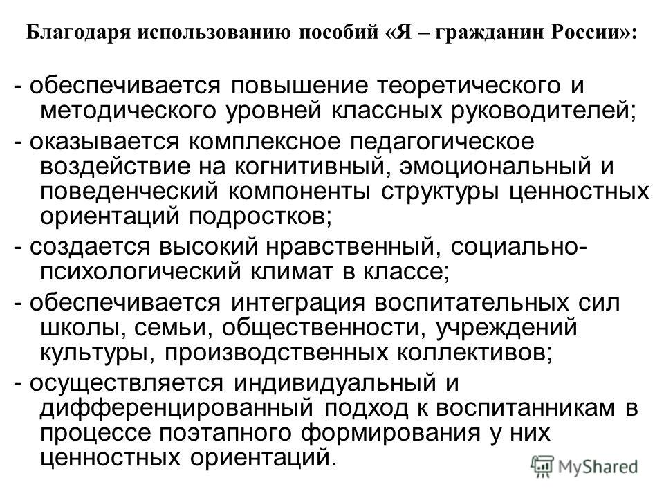 Благодаря использованию пособий «Я – гражданин России»: - обеспечивается повышение теоретического и методического уровней классных руководителей; - оказывается комплексное педагогическое воздействие на когнитивный, эмоциональный и поведенческий компо