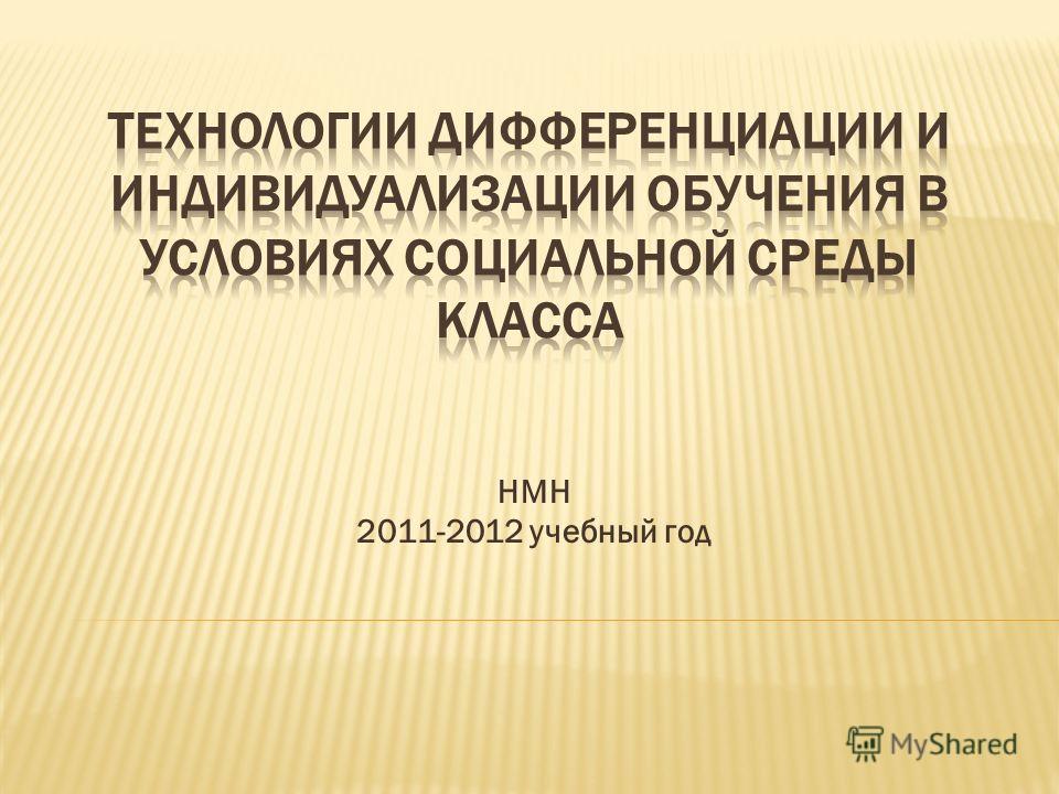 НМН 2011-2012 учебный год