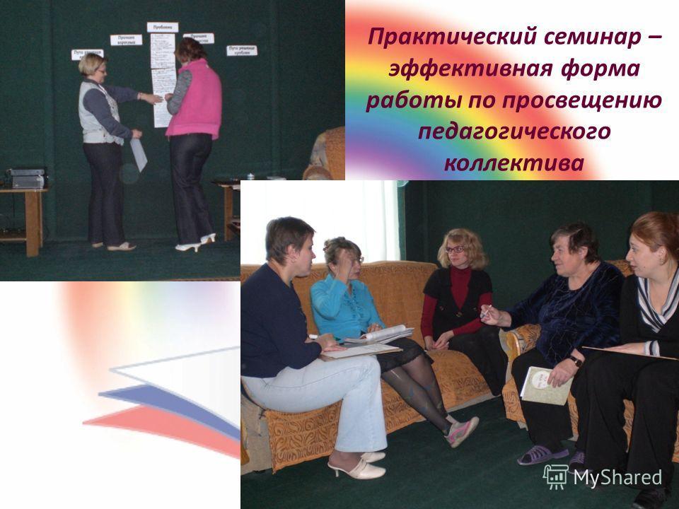 16 Практический семинар – эффективная форма работы по просвещению педагогического коллектива