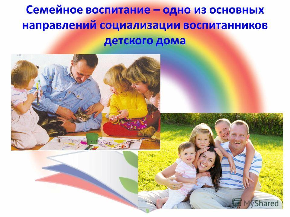 3 Семейное воспитание – одно из основных направлений социализации воспитанников детского дома