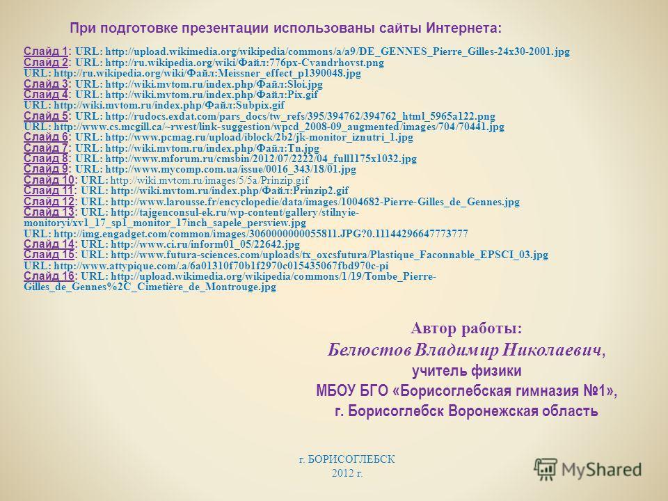 При подготовке презентации использованы сайты Интернета: Слайд 1: URL: http://upload.wikimedia.org/wikipedia/commons/a/a9/DE_GENNES_Pierre_Gilles-24x30-2001.jpg Слайд 2: URL: http://ru.wikipedia.org/wiki/Файл:776px-Cvandrhovst.png URL: http://ru.wiki