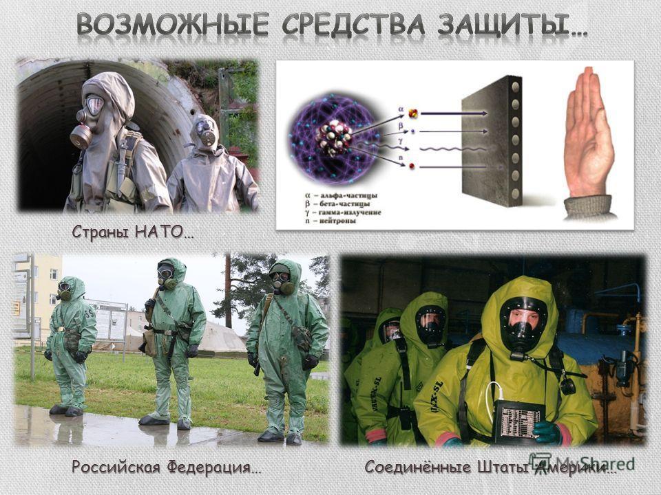 Страны НАТО… Российская Федерация… Соединённые Штаты Америки…