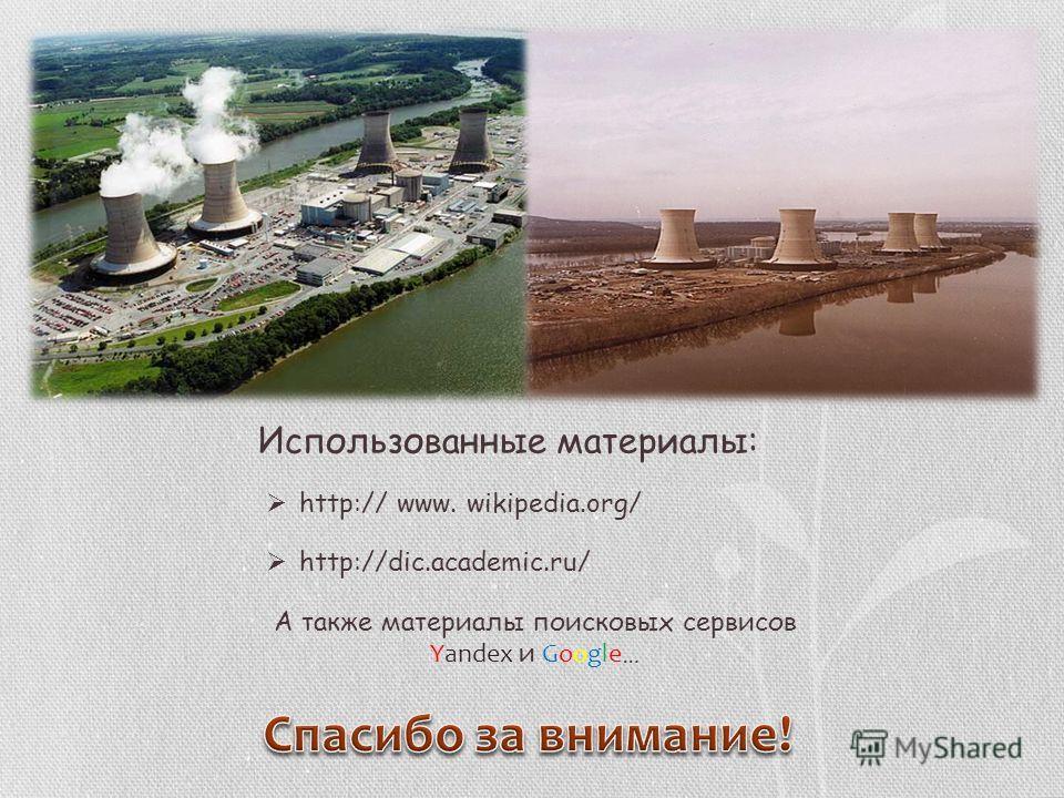 http:// www. wikipedia.org/ http://dic.academic.ru/ А также материалы поисковых сервисов Yandex и Google … Использованные материалы: